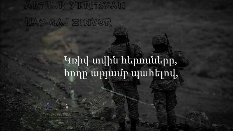 Arthur Yeritsyan HaY QaJ ZinVoR Minus karaoke.