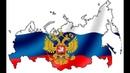 Существует ли государство РФ?