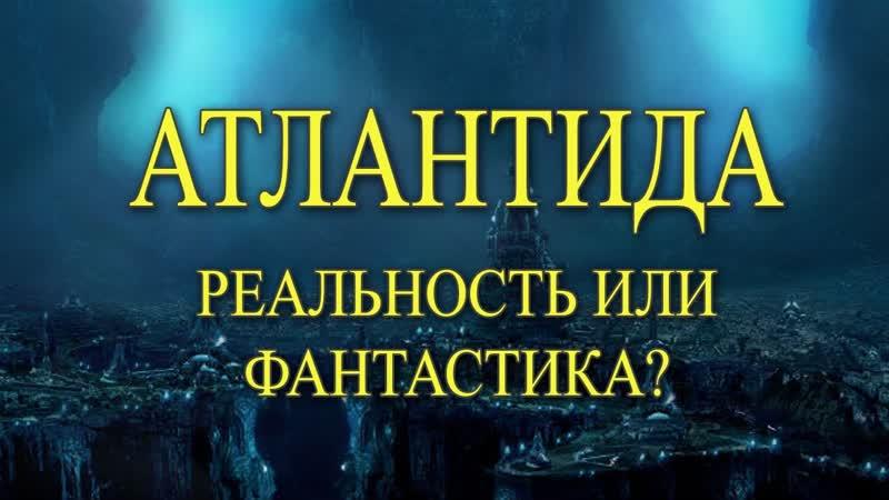 Атлантида Реальность или фантастика