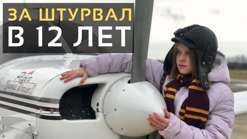 За штурвал в 12 лет Девушка управляет настоящим самолетом! Сложно ли