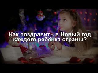 Как поздравить в Новый год каждого ребёнка страны?