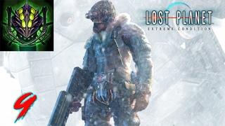 Lost Planet: Extreme Condition||9||Крепость||БОСС#8