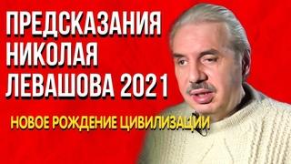 Невероятные предсказания Николая Левашова на 2021 год. Цивилизация переживет новое рождение