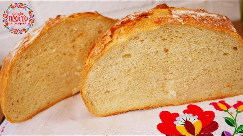 Хлеб Я больше НЕ покупаю Идеальный рецепт на СЫВОРОТКЕ Такой домашний рецепт и всегда удачный