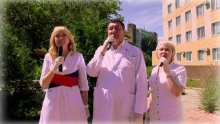 """Песня """"Идут бригады на COVID"""" посвящается всем медицинским работникам Ульяновской области ."""