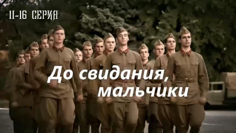 До свидания мальчики 11 16 серия 2014