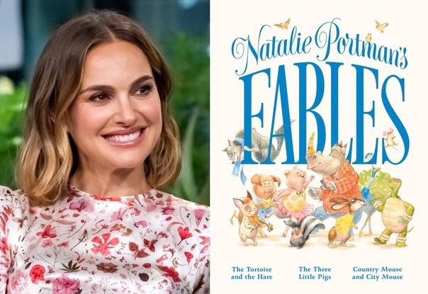 Натали Портман выпустила сборник гендер-инклюзивных сказок для детей