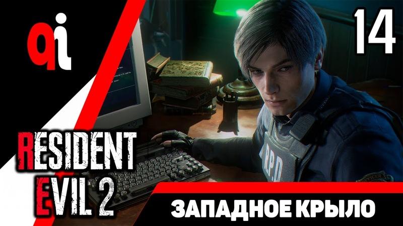 Прохождение Resident Evil 2 Леон С Кеннеди Часть 14 Западное крыло
