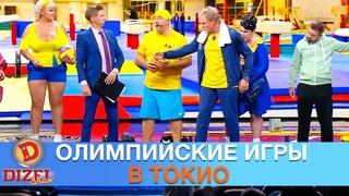 Олимпийские игры в Токио 2021 - Дизель Шоу підтримує Олімпійську збірну України.🇺🇦 | Дизель cтудио