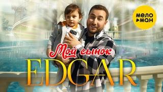 EDGAR - Мой сынок (Official Video 2021)