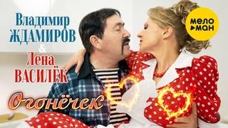 Лена Василёк и Владимир Ждамиров -  Огонёчек (Official Video 2021) 12+
