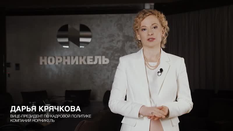Обращение вице президента по кадровой политике Норникеля Дарьи Крячковой