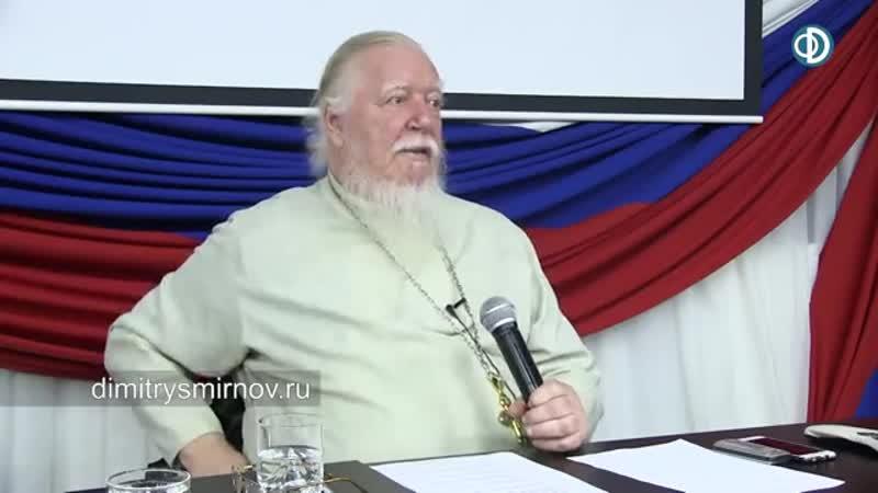 О Дмитрий Смирнов О повышении пенсионного возраста Это не по христиански 2
