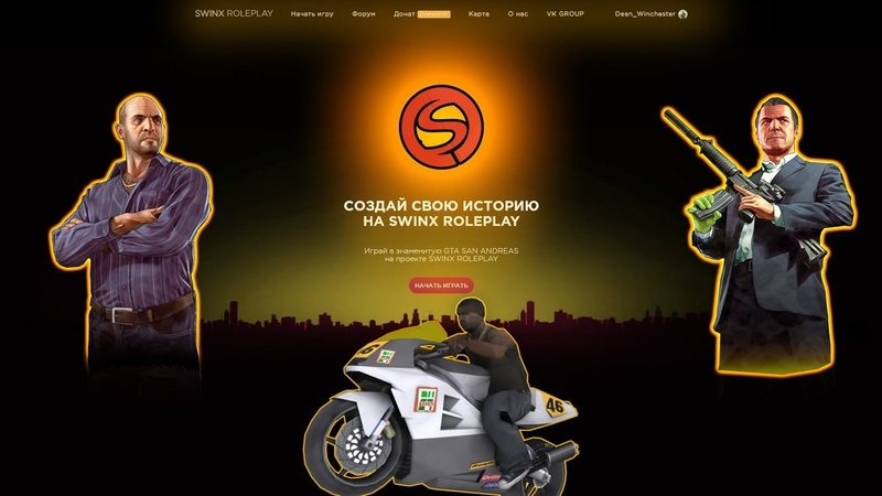 GTA SAMP: ՆՈՐ ՀԱՅԿԱԿԱՆ ՍԵՌՎԵՐ / Swinx Role Play / FULL RP / ARA DZEEEEC