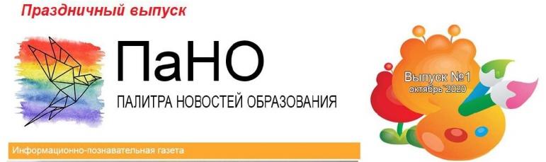 Газета ПаНо (Палитра новостей образования)