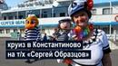 Круиз в Константиново на теплоходе «Сергей Образцов»