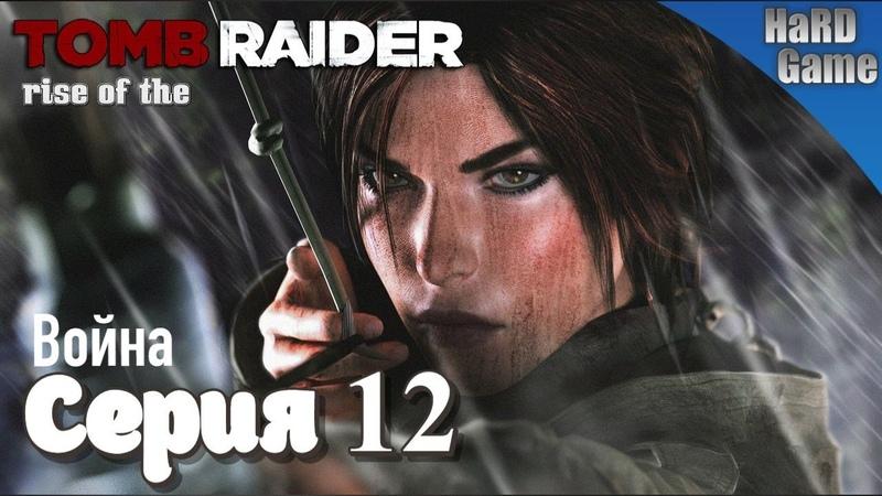 Rise of the Tomb raider прохождение на Русском Серия 12 Война