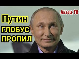 """Путин """"ГЛОБУС ПPOПИЛ"""". Лажа самого """"ЧЁТКОГО"""" географа страны. Если он правда такой, то это - стыДHO!"""