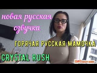 Crystal Rush - Горячая Русская Мамочка (русские титры big tits, anal, brazzers, sex, porno, blowjob,milf инцест мамка озвучка)