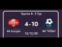 ФК Кундрат 4-10 ФК Нова ⚽ III ТУР ЧЕМПИОНАТА РЛФЛ 5X5