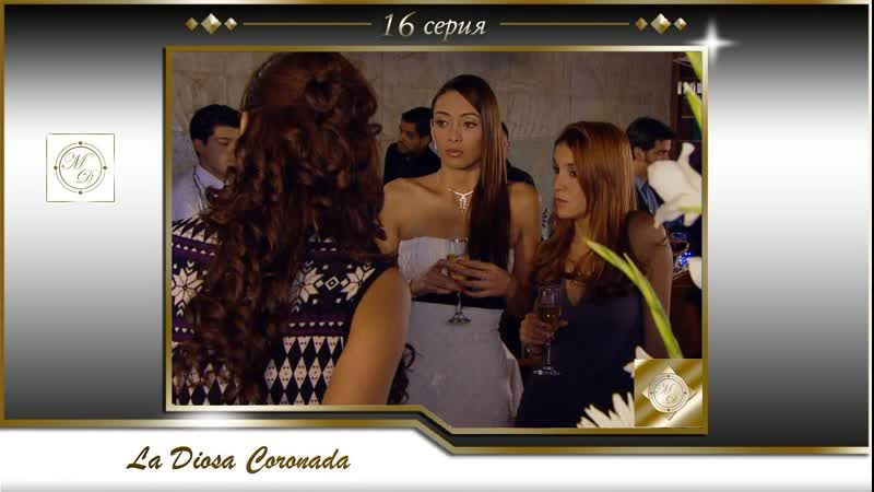 La Diosa Coronada Capítulo 16 1080 Mp4 Венценосная Богиня 16 серия