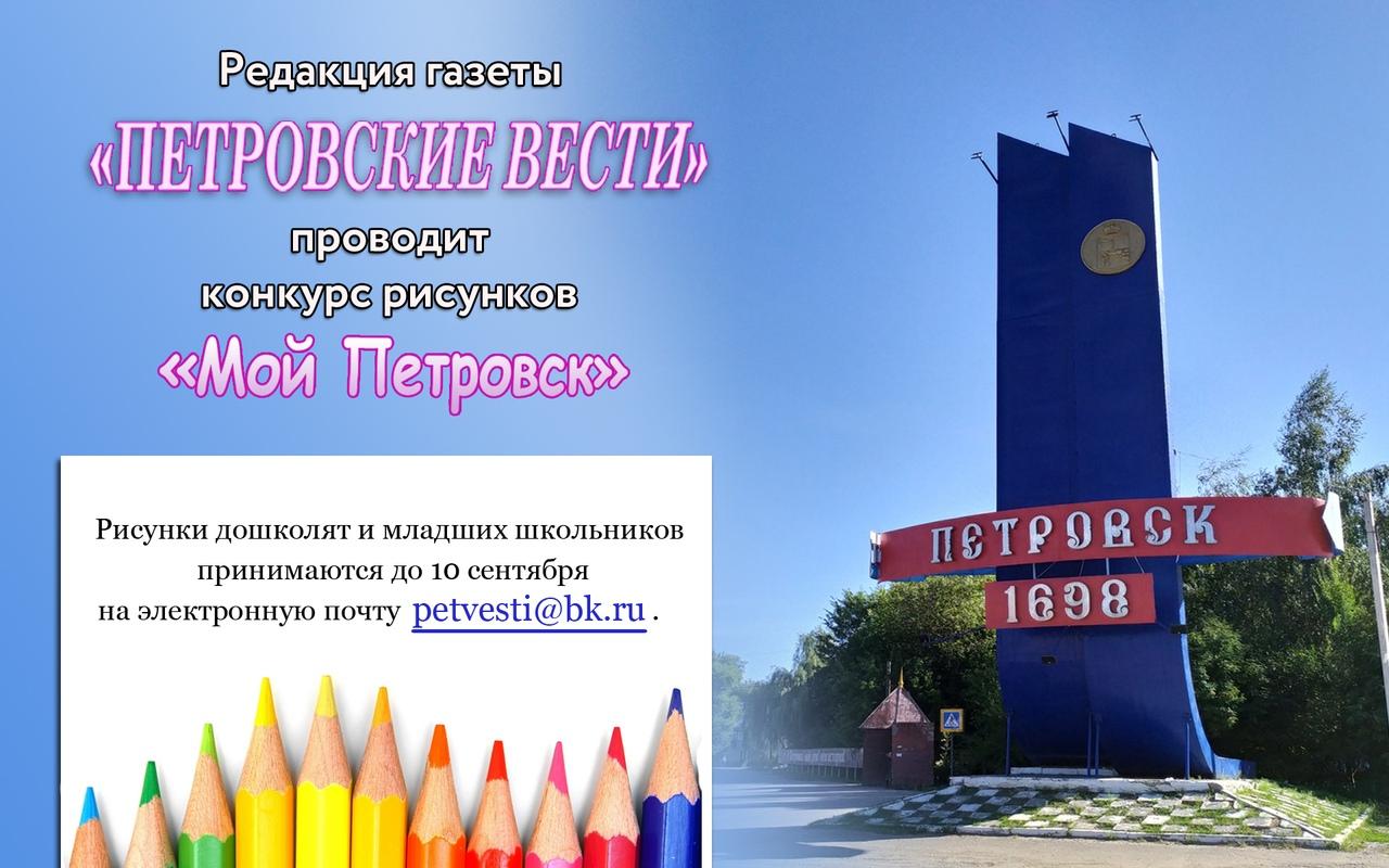 Ребята из Петровского района могут принять участие в конкурсе рисунков «Мой Петровск»