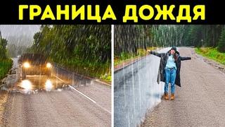 Если вы никогда не видели край дождя, то вот почему
