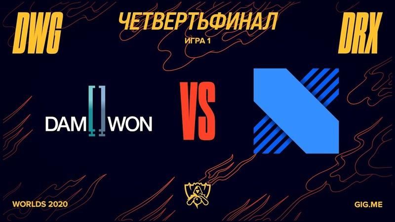 DWG vs DRX Четвертьфинал Игра 1 World Championship DAMWON Gaming vs DRX 2020