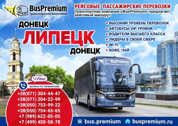 Пассажирские перевозки донецк липецк продажа спецтехники дзержинск