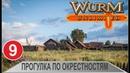 Wurm Unlimited Прогулка по окрестностям