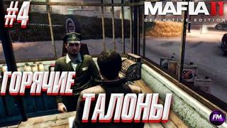 Mafia II: Definitive Edition | Прохождение #4 [Горячие талоны]