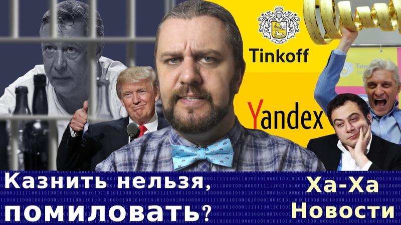 Тинькофф VS Яндекс Ефремов апелляция США винит Саюз Проходной двор Дональда Трампа