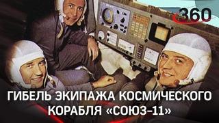 Роскосмос рассекретил переговоры погибших космонавтов корабля «Союз-11»