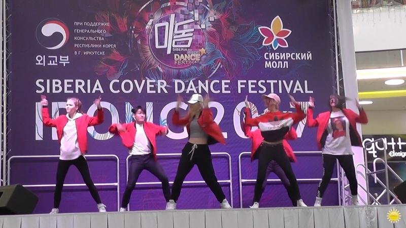 "AG (г. Новосибирск) с кавером ""B-Day"" (IKON) - Idong 2017"