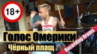 """ГОЛОС ОМЕРИКИ """"Черный плащ"""" (Recording drums)"""