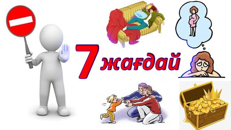 7 жағдайда ЕШҚАШАН сөз ҚОЗҒАМА