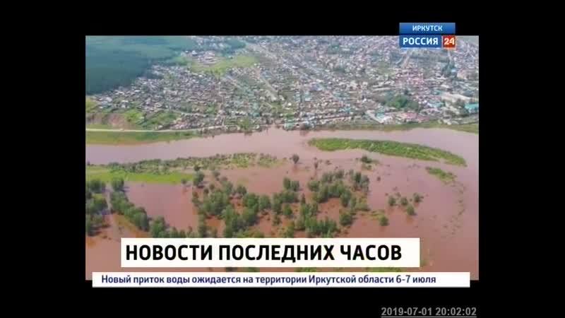 Семь человек утонули в Иркутской области из за наводнения судьба девяти пока неизвестна