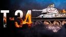 Танки Т 34 2018 Фильм HD