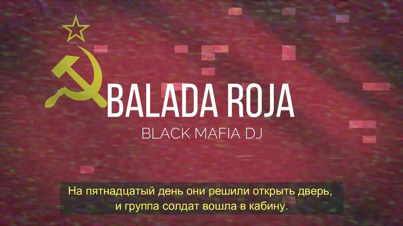 (FREE) TYPE BEAT Black Mafia DJ - Balada Roja