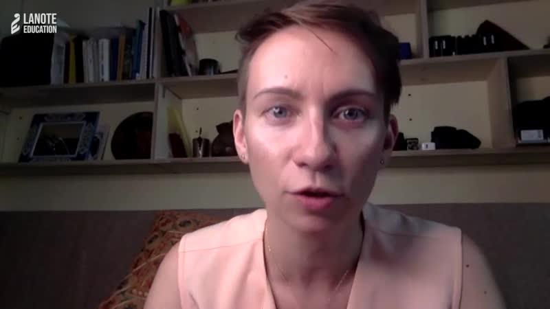 Lanote Online Отрывок вебинара Татьяны Шишковой
