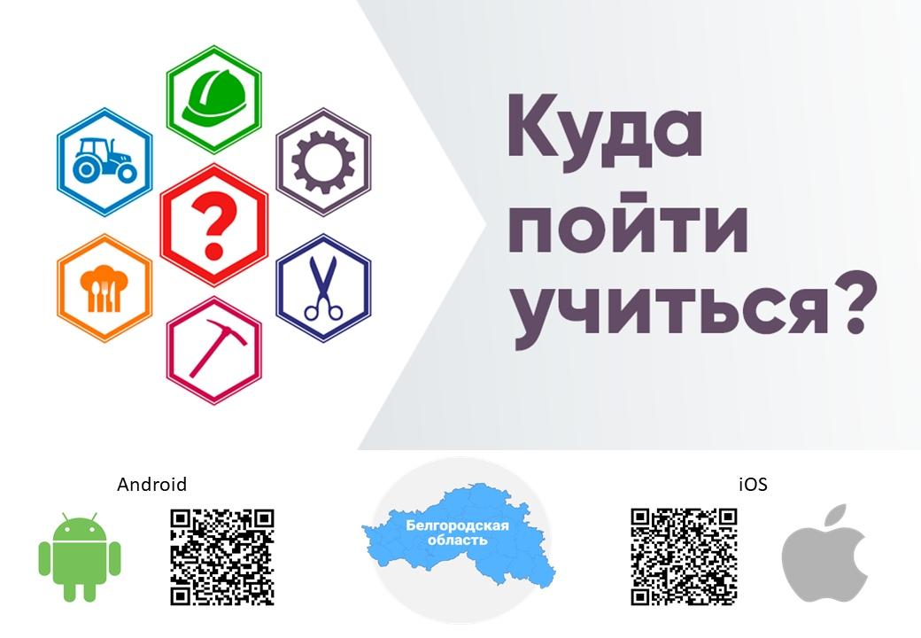 Мобильное приложение «Куда пойти учиться?»