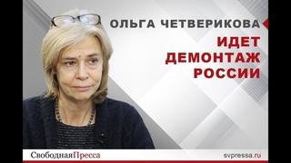 Ольга Четверикова: Идет демонтаж России