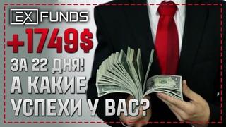 ЗАРАБОТАЛ С ПРОЕКТОМ EXFUNDS COM 1700$ ЗА 22 ДНЯ! А КАКИЕ РЕЗУЛЬТАТЫ У ВАС?