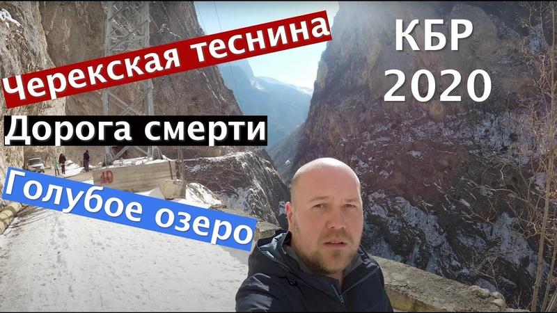 КБР 2020 Черекская теснина Последняя дорога неверных жен Голубое озеро Неизданное С архива