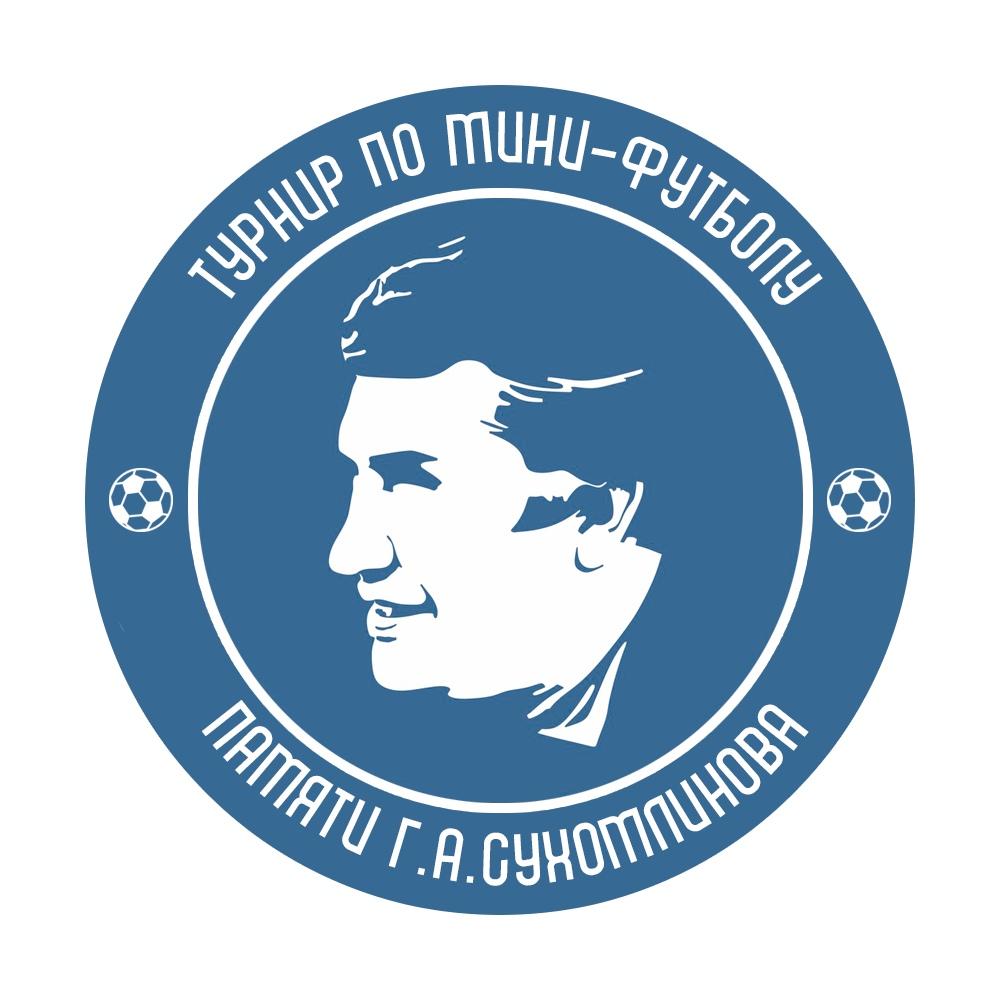 Афиша Воронеж Турнир памяти Г.А.Сухомлинова по мини-футболу