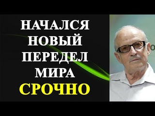 Андрей Пионтковский - начался новый передел мира!