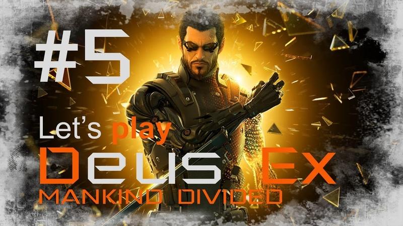 Разоблачаем Секту Ищем Улики Для Компромата ● Deus Ex Mankind Divided 5