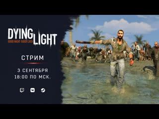 Стрим Dying Light на русском языке от 3 сентября 2020