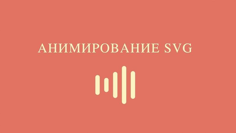Анимирование SVG