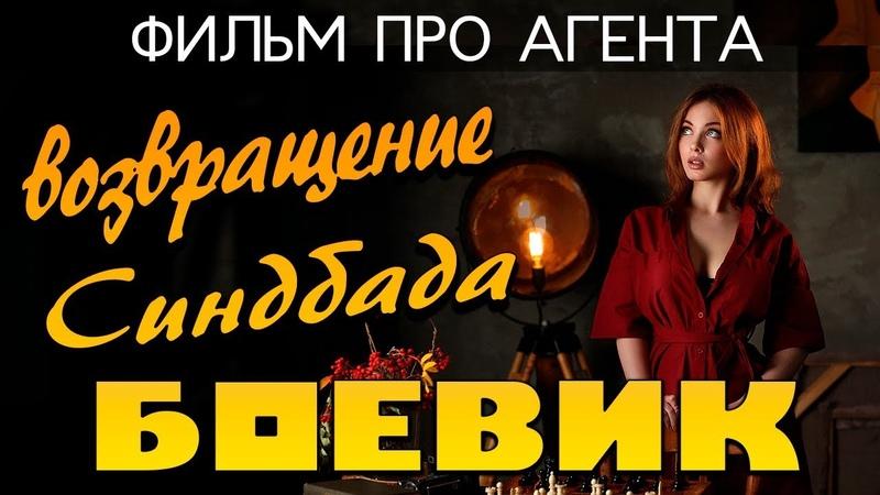 Фильм номинант на Оскар Возвращение Синдбада Русские боевики 2019 новинки